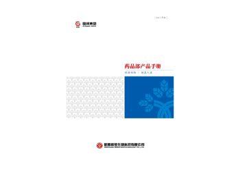 国邦集团重点产品手册