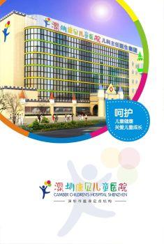 深圳康贝儿童医院电子宣传册