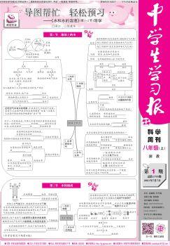 八年级科学浙教版电子书
