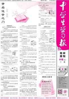 初中化学上教版(大报)电子书