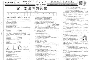 初中化学上教版(小报)电子书