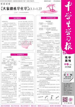 初中化学科学粤教版(大报)电子书