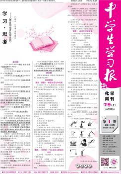初中化学人教版(大报)电子书