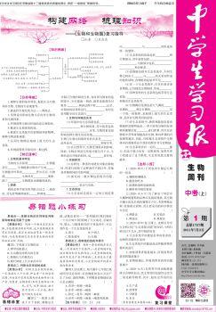 中考生物电子书