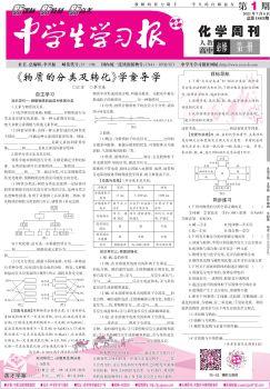 高一化学电子书