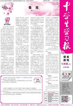 语文周刊 江西专版
