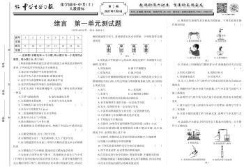 初中化学人教版(小报)电子书