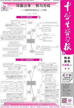 九年级科学浙教版电子书