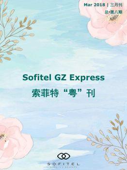 GZ Express March 索菲特粤刊电子书