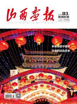 2018.03山西画报,在线电子画册,期刊阅读发布
