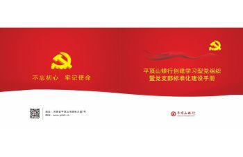 平顶山银行创建学习型党组织暨党支部标准化建设手册