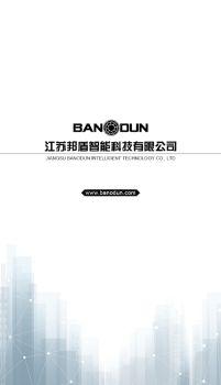 江苏邦盾智能科技有限公司电子画册