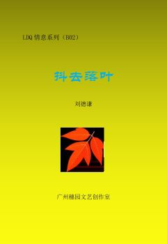 LDQ情意系列 《抖去落叶》(B02)电子刊物