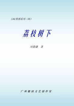 LDQ情感系列(B6)《荔枝树下》电子画册