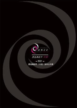 黑池舞蹈节(中国)深圳公开赛秩序册电子画册