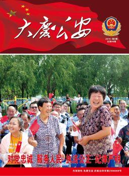 《大庆公安》2019-第8期电子杂志 电子书制作平台