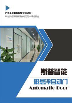 广州斯普磁悬浮自动门画册