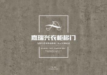 嘉瑞兴衣柜2018-07-02输出电子画册