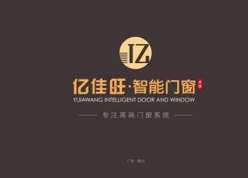亿佳旺·智能门窗电子画册
