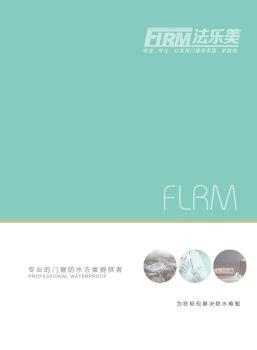 法乐美门窗密封防水隔热系统电子画册