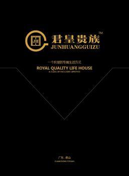 君皇贵族门窗电子画册
