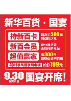 新华百货 国宴2016电子刊物