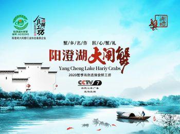 2020-食鮮工坊陽澄湖大閘蟹,翻頁電子書,書籍閱讀發布