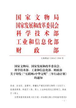 """""""互联网+中华文明""""三年行动计划"""