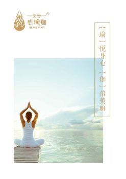 心瑜伽教育学院电子书