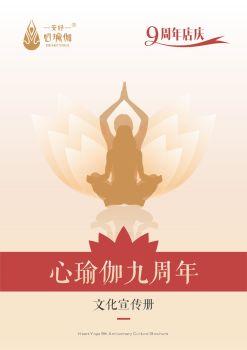 心瑜伽九周年庆宣传册