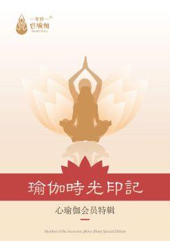 心瑜伽时光印记电子刊物
