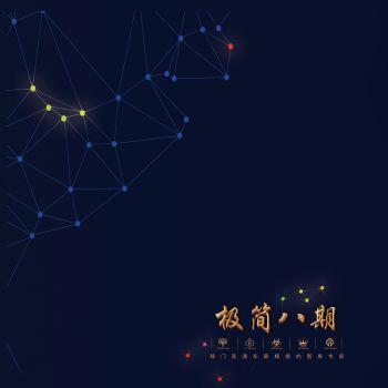 贵阳三和原创(极简八期经典呈现305x305 100P) 电子杂志制作平台