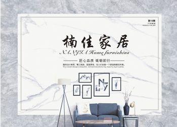 楠佳家居,电子画册期刊阅读发布
