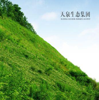 天泉草业集团画册 电子杂志制作平台