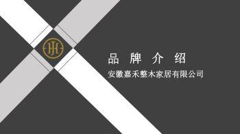 2018.07安徽嘉禾整木家居有限公司(1)电子画册