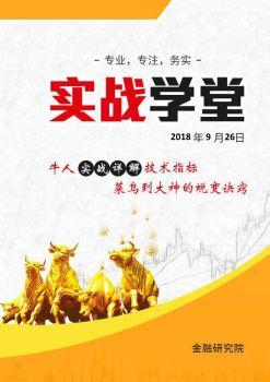 """【实战学堂9.26】""""江河浩荡""""+""""下跌3颗星""""加强版的下跌信号!"""