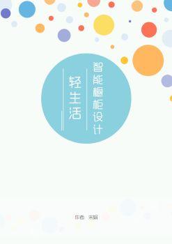 """""""轻生活""""——智能橱柜电子画册"""