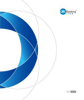 广电运通2020版画册(横屏预览效果更佳) 电子书制作软件