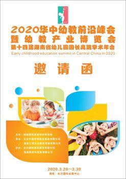 2020第十四届华中幼教产业博览会彩色,3D翻页电子画册阅读发布平台