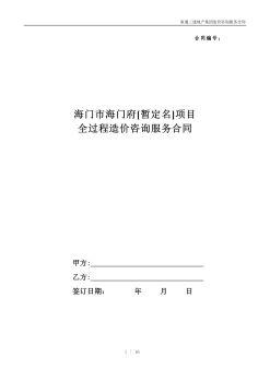 02第四部分 海门南海路项目造价咨询合同(发标版)电子画册