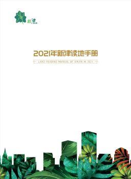2021年新津讀地手冊 電子書制作軟件