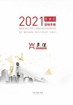2021武侯区读地手册