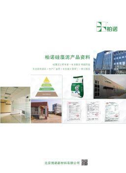 硅藻泥产品手册