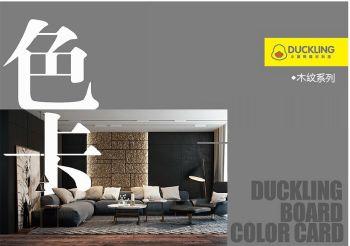 小黄鸭硅藻泥健康板木纹系列宣传画册