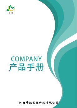 河北峰驰畜牧科技有限公司-西药产品手册 电子书制作软件