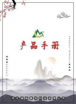 河北峰驰畜牧科技有限公司产品手册