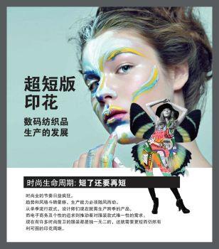 数码纺织品生产的发展 ~ 超短版印花宣传画册