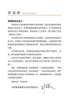 2018.8.13煎饼投资员工手册新1