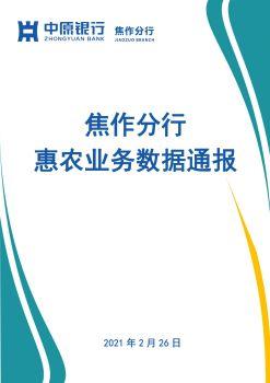 焦作分行惠农业务数据通报2.26电子杂志