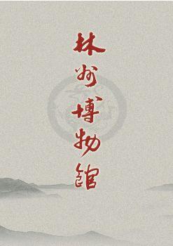 林州博物馆电子书